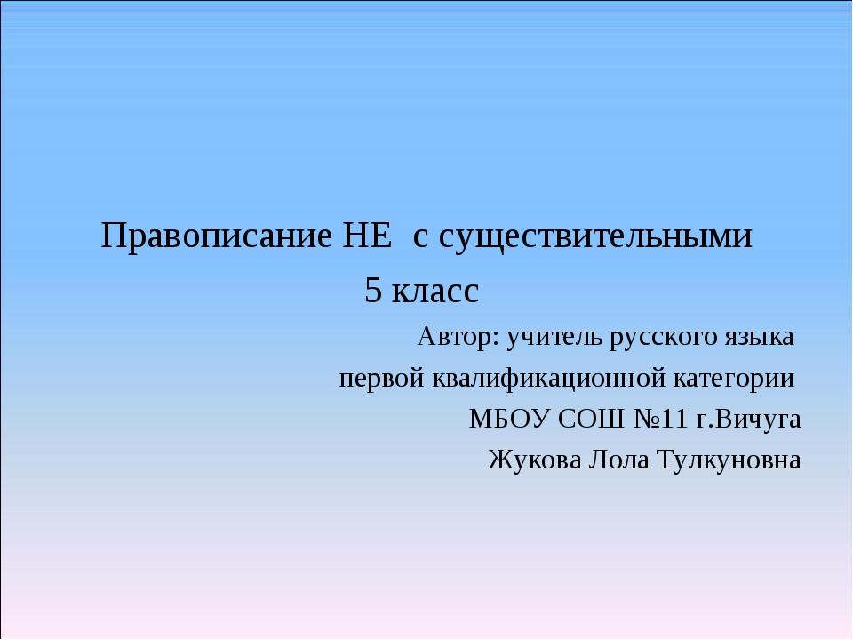 Правописание НЕ с существительными 5 класс Автор: учитель русского языка пер...