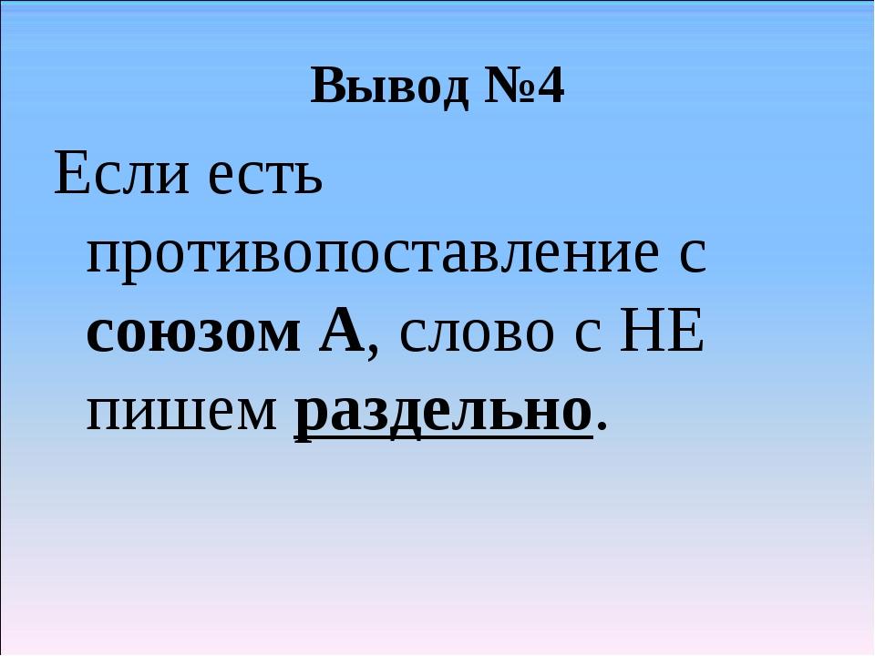 Вывод №4 Если есть противопоставление с союзом А, слово с НЕ пишем раздельно.
