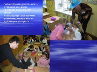 Волонтёрская деятельность старшеклассников на уроках в начальной школе способ