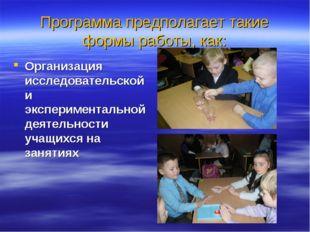 Программа предполагает такие формы работы, как: Организация исследовательской