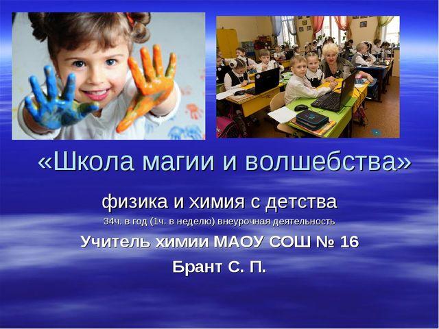 «Школа магии и волшебства» физика и химия с детства 34ч. в год (1ч. в неделю)...