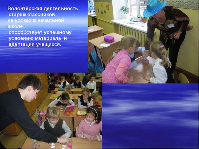 Волонтёрская деятельность старшеклассников на уроках в начальной школе способ...