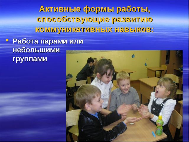 Работа парами или небольшими группами Активные формы работы, способствующие р...