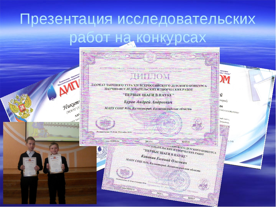 Презентация исследовательских работ на конкурсах