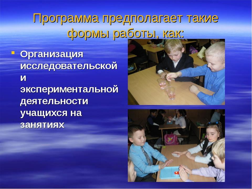 Программа предполагает такие формы работы, как: Организация исследовательской...
