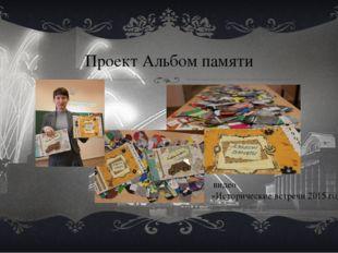 Проект Альбом памяти видео «Исторические встречи 2015 года»