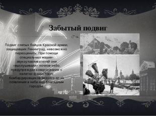 Забытый подвиг Подвиг слепых бойцов Красной армии, защищавших Ленинград, нево