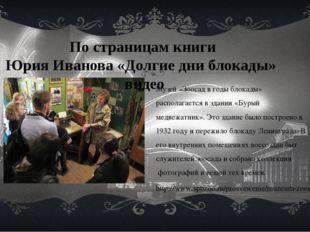 По страницам книги Юрия Иванова «Долгие дни блокады» видео Музей «Зоосад в го
