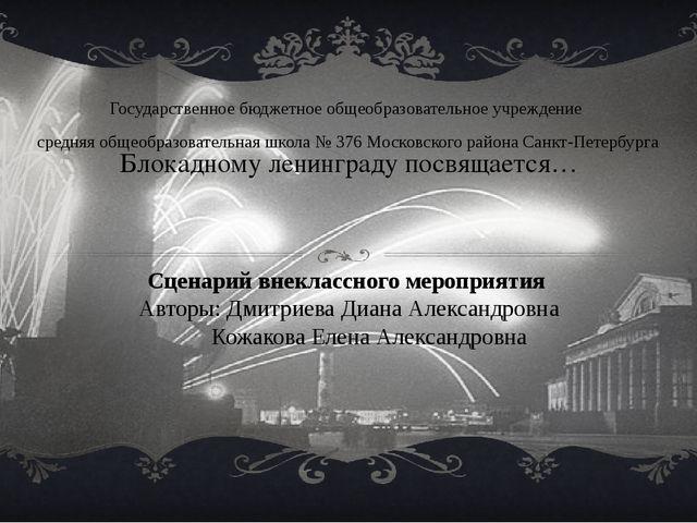 Блокадному ленинграду посвящается… Сценарий внеклассного мероприятия Авторы:...