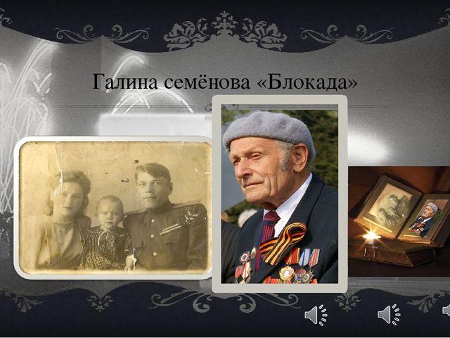 Галина семёнова «Блокада»