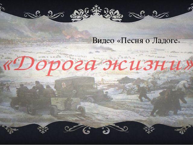 Видео «Песня о Ладоге»