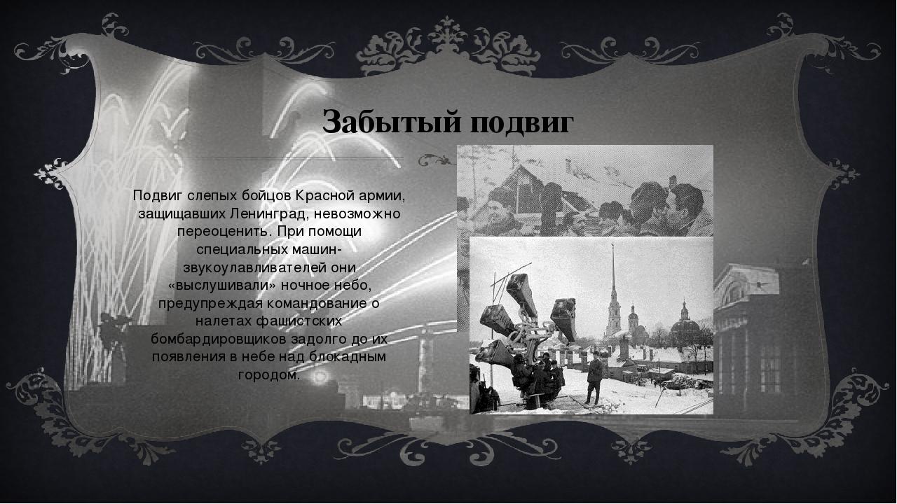 Забытый подвиг Подвиг слепых бойцов Красной армии, защищавших Ленинград, нево...