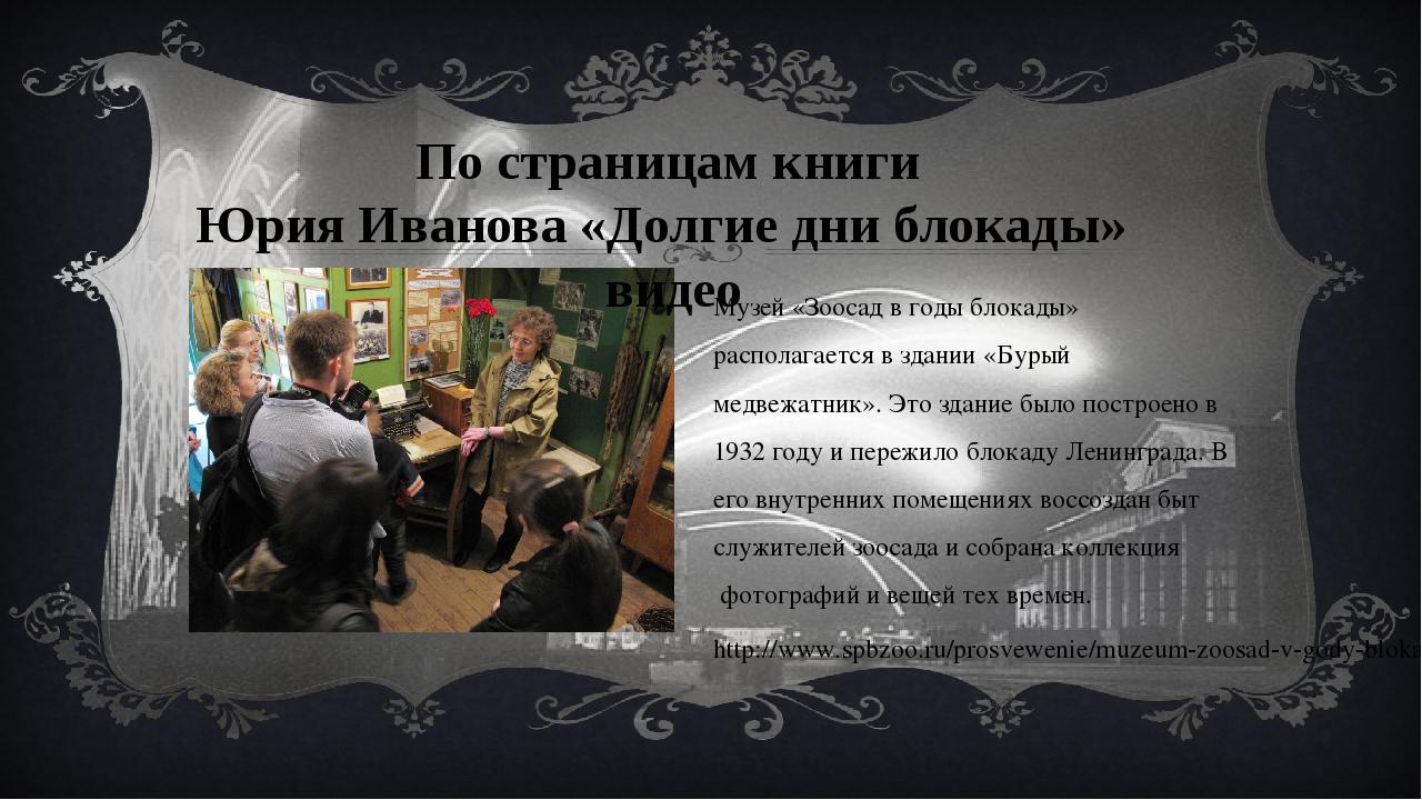 По страницам книги Юрия Иванова «Долгие дни блокады» видео Музей «Зоосад в го...