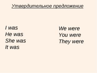 Утвердительное предложение I was He was She was It was We were You were They