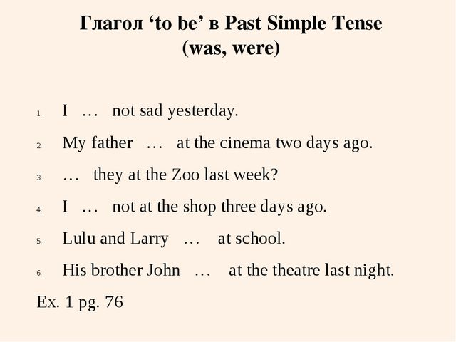 Глагол 'to be' в Past Simple Tense (was, were) I … not sad yesterday. My fath...