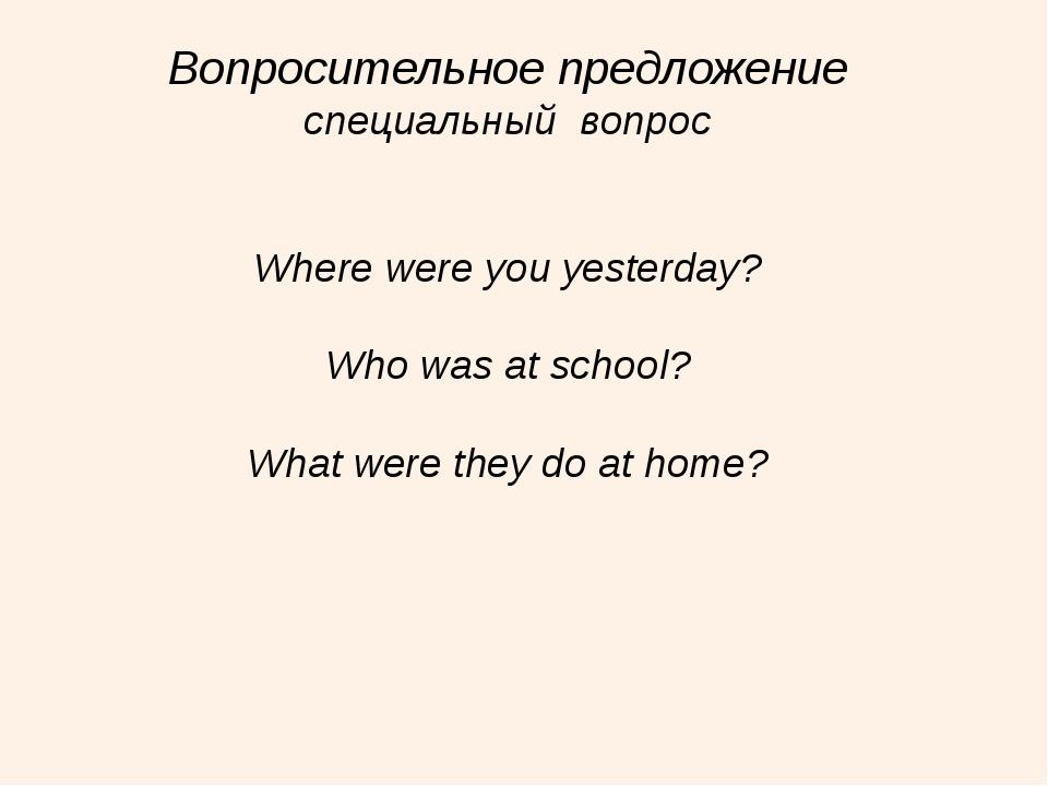 Вопросительное предложение специальный вопрос Where were you yesterday? Who w...