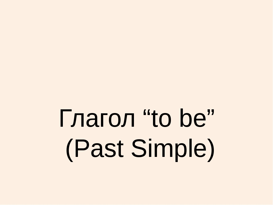 "Глагол ""to be"" (Past Simple)"