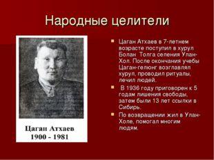 Народные целители Цаган Атхаев в 7-летнем возрасте поступил в хурул Болан То