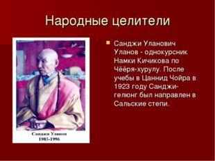 Народные целители Санджи Уланович Уланов- однокурсник Намки Кичикова по Чёёр