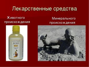 Лекарственные средства Животного происхождения Минерального происхождения