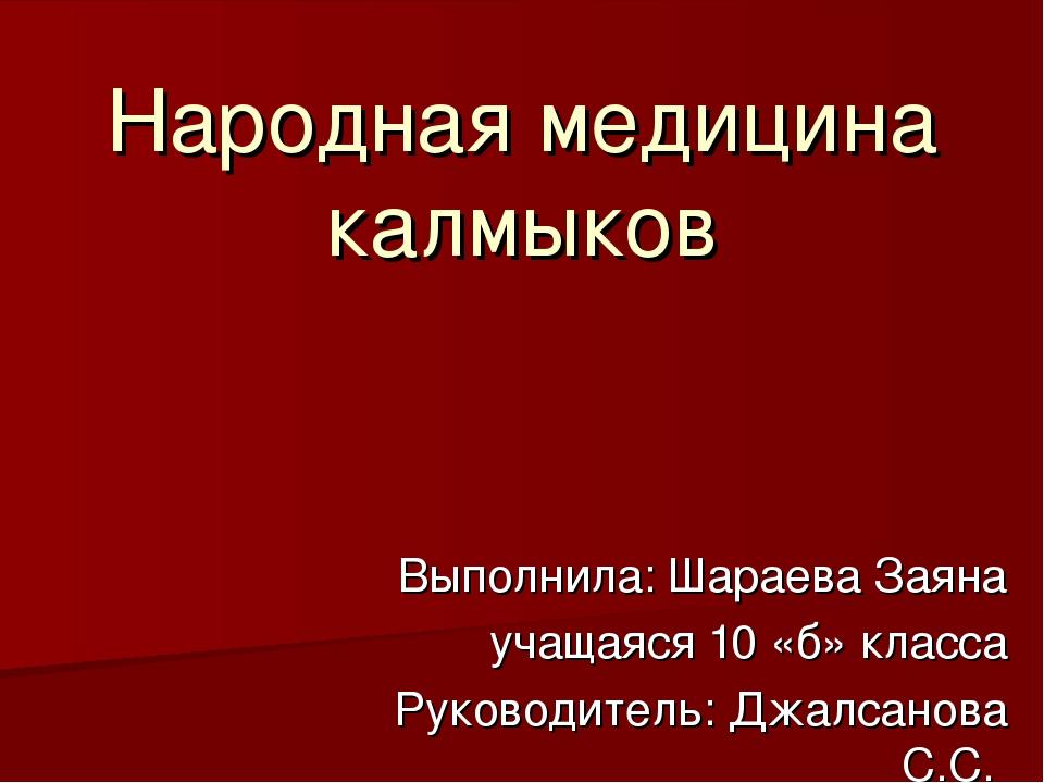 Народная медицина калмыков Выполнила: Шараева Заяна учащаяся 10 «б» класса Ру...