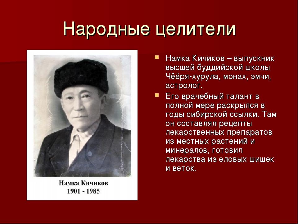 Народные целители Намка Кичиков – выпускник высшей буддийской школы Чёёря-хур...