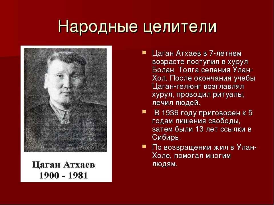 Народные целители Цаган Атхаев в 7-летнем возрасте поступил в хурул Болан То...