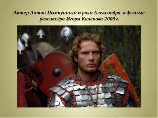Актер Антон Пампушный в роли Александра в фильме режиссёра Игоря Каленова 200