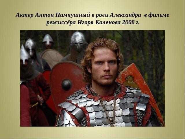 Актер Антон Пампушный в роли Александра в фильме режиссёра Игоря Каленова 200...