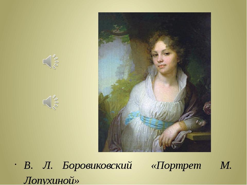 В. Л. Боровиковский «Портрет М. Лопухиной»