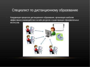 Специалист по дистанционному образованию Координация процессов дистанционног