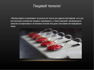 Пищевой технолог «Молекулярная гастрономия» актуальна не только для дорогих р