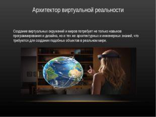 Архитектор виртуальной реальности Создание виртуальных окружений и миров потр