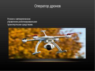 Оператор дронов Ручное и автоматическое управление роботизированными транспор