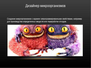 Дизайнер микроорганизмов Создание микроорганизмов с заранее запрограммированн
