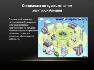 Специалист по«умным» сетям электроснабжения Создание и обслуживание систем с