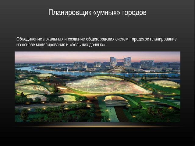 Планировщик «умных» городов Объединение локальных и создание общегородских си...