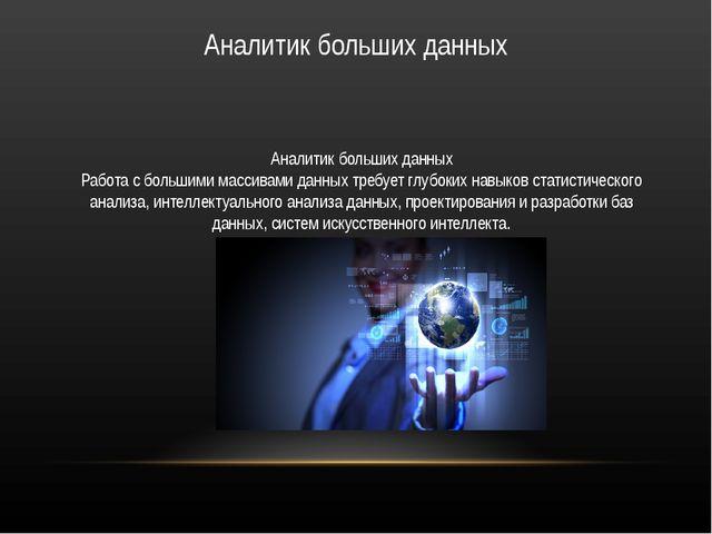 Аналитик больших данных Аналитик больших данных Работа с большими массивами д...