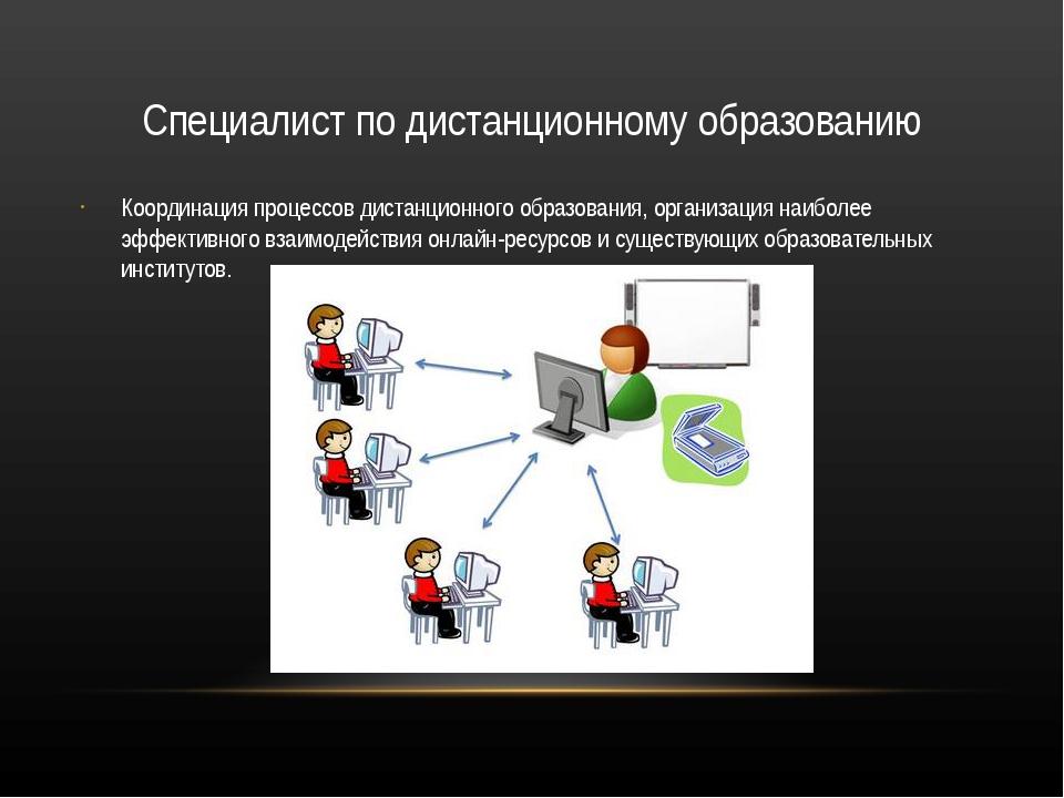 Специалист по дистанционному образованию Координация процессов дистанционног...
