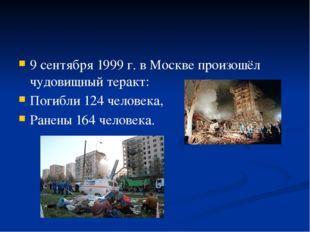 9 сентября 1999 г. в Москве произошёл чудовищный теракт: Погибли 124 человек