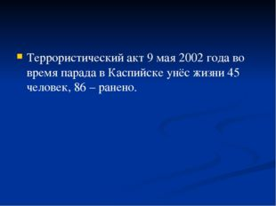 Террористический акт 9 мая 2002 года во время парада в Каспийске унёс жизни