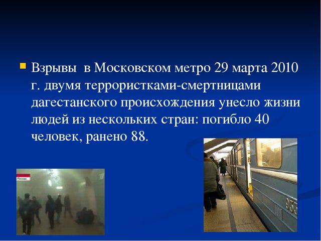 Взрывы в Московском метро 29 марта 2010 г. двумя террористками-смертницами д...