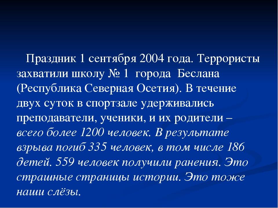 Праздник 1 сентября 2004 года. Террористы захватили школу № 1 города Беслана...