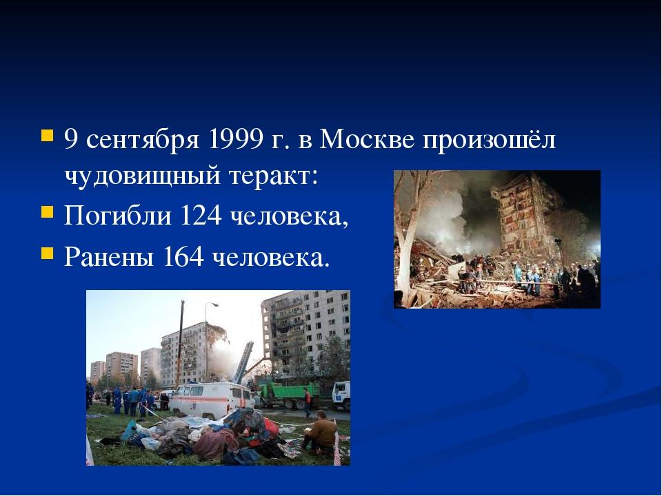 9 сентября 1999 г. в Москве произошёл чудовищный теракт: Погибли 124 человек...