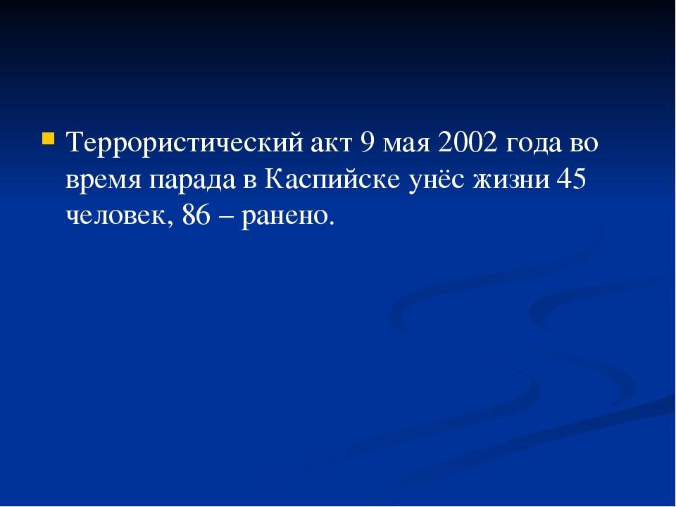 Террористический акт 9 мая 2002 года во время парада в Каспийске унёс жизни...