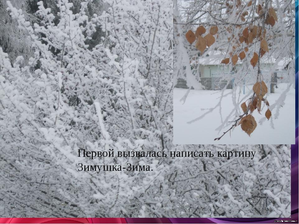 Первой вызвалась написать картину Зимушка-Зима.