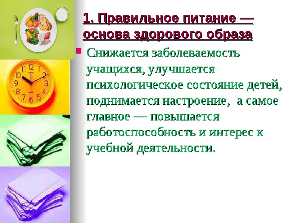 1. Правильное питание —основа здорового образа Снижается заболеваемость учащи...