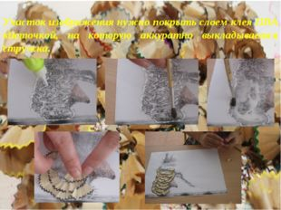 . Участок изображения нужно покрыть слоем клея ПВА кисточкой, на которую акк