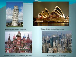 Собор Василия Блаженного, Москва Пизанская башня, Франция Сиднейская опера, А
