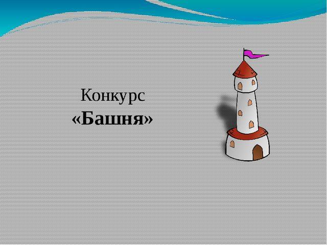 Конкурс «Башня»
